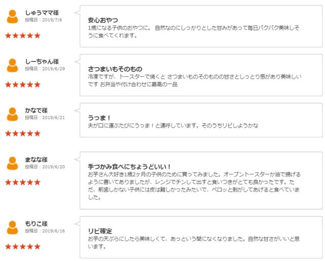 【冷凍】九州産 さつま芋スティック200g口コミ