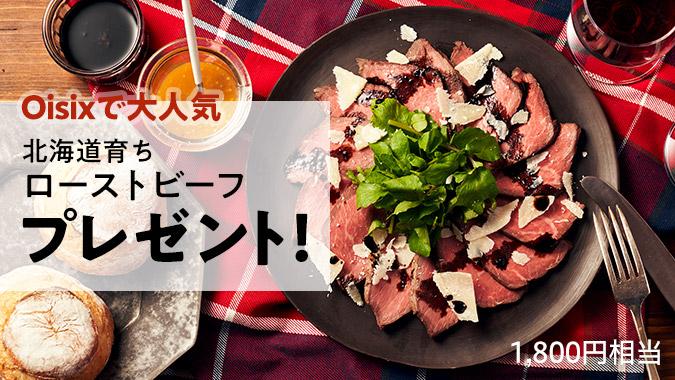 オイシックスのおせち、期間限定1129(いい肉)の日キャンペーン02