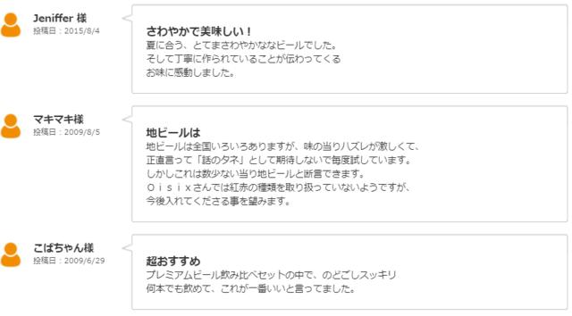 コエドビール 瑠璃-Ruri-(コエドブルワリー)口コミ