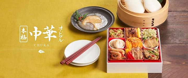 オイシックスのおせち料理『本格中華オードブル』お得な早割で1,500円割引!
