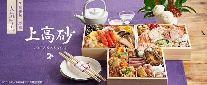 オイシックスのおせち料理『上高砂』お得な早割で3,000円割引!