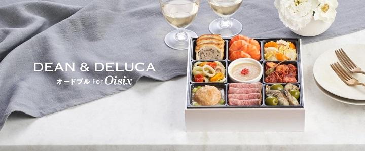 オイシックスのおせち料理『高砂×DEAN&DELUCAオードブル』お得な早割で900円割引!