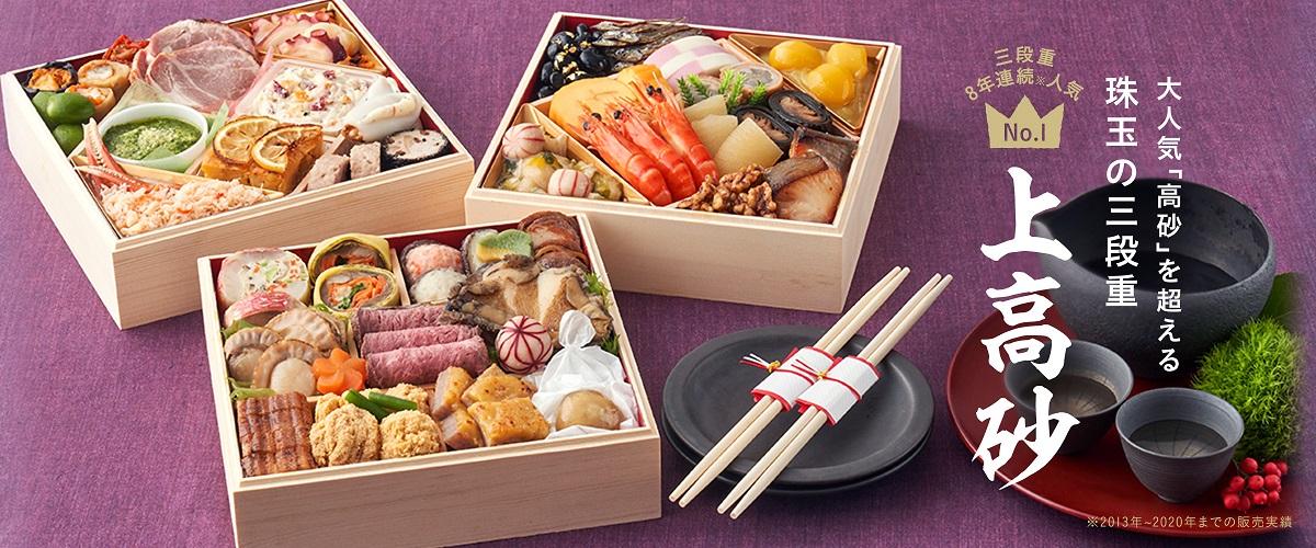 2022年オイシックスのおせち料理『上高砂』お得な早割で3,000円割引!
