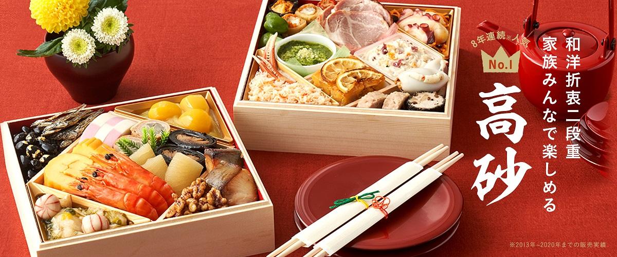 2022年オイシックスのおせち料理『高砂』お得な早割で2,500円割引!