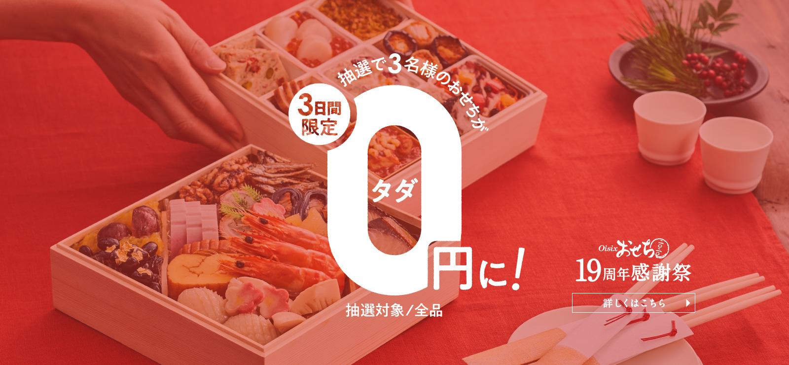 オイシックスのおせちが無料!抽選で3名がタダ!お得で格安の0円!