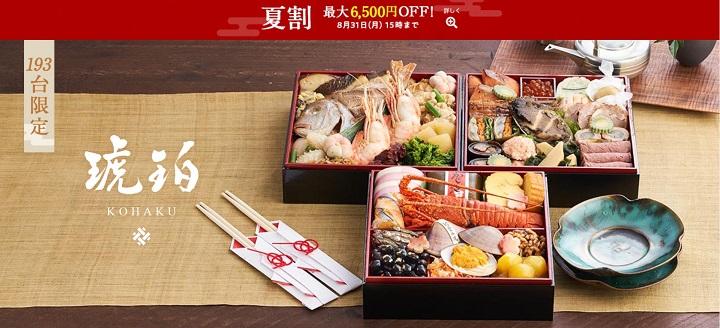 オイシックスのおせち料理『琥珀』お得な早割で4,500円割引!