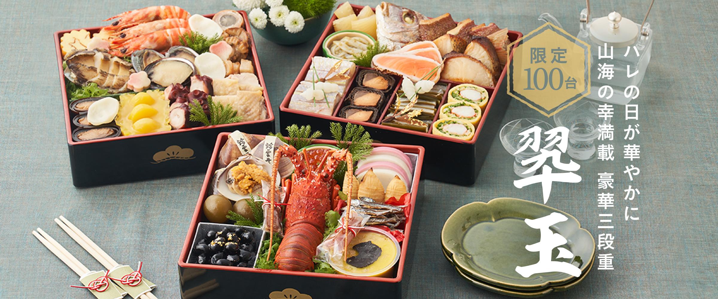 2022年オイシックスのおせち料理『翠玉』お得な早割で5,000円割引!