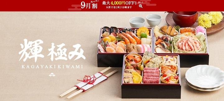 オイシックスのおせち料理『輝 極み』お得な早割で1,200円割引!