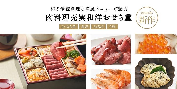 オイシックスのおせち料理の最新人気ランキング!売上ベスト3!第3位『輝』