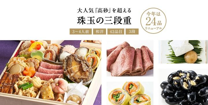 オイシックスのおせち料理の最新人気ランキング!売上ベスト3!第2位『上高砂』