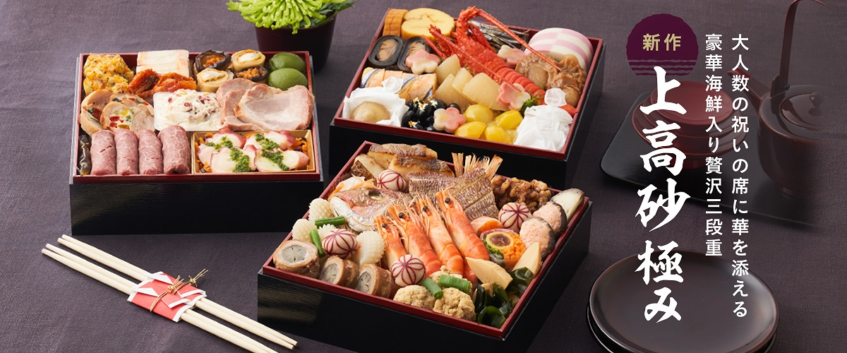 2022年オイシックスのおせち料理『上高砂 極み』お得な早割で4,000円割引!